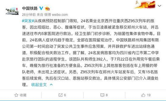 中国国家铁路集团有限公司官方微博通报。微博截图