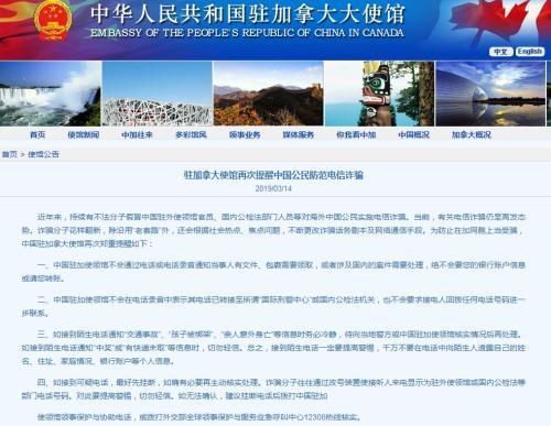 图片来源:中国驻加拿大大使馆网站截图