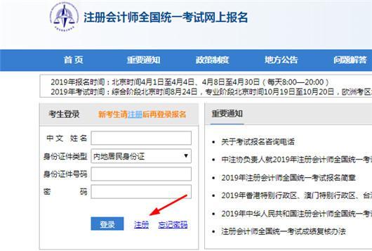 """第二步:1.进入注册页面之""""确认服务条款"""""""