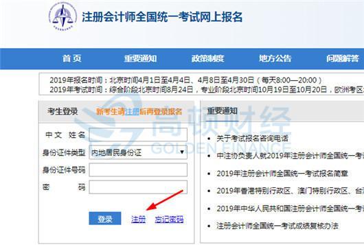 二、8月5日至21日综合阶段打印准考证期间