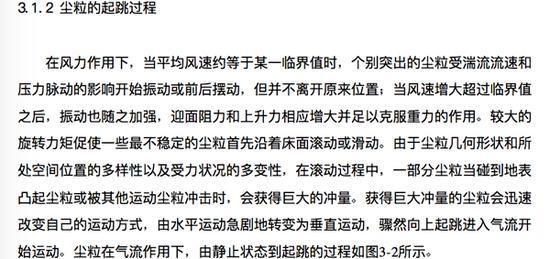 """李必红论文第三章""""尘粒的起跳过程""""的内容截图。"""
