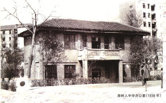 原树人中学办公室 重庆八中供图 华龙网发