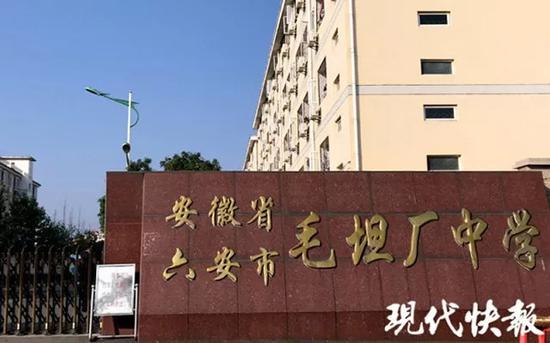六安市毛坦厂中学。 本文图片 现代快报微信公众号
