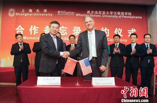 上海大学与沃顿商学院展开
