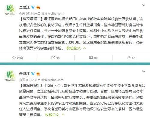 成都市温江区人民政府新闻办公室官方微博截图。 中新网 图