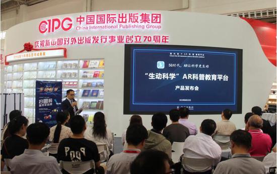 海豚出版社社长王磊在产品发布会现场发言