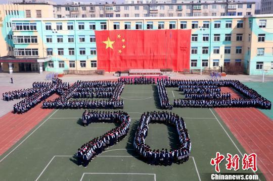 """1700名学生组成的""""祖国70""""。铁西区委宣传部"""