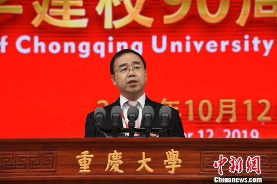 重庆大学举行建校90周年纪念大会