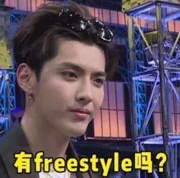 英文其实很简单,就是:Do you have freestyle?