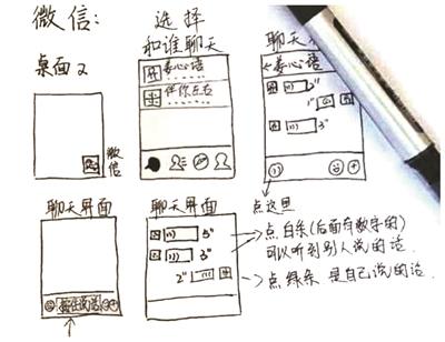 """山东女大学生手绘微信""""说明书"""" 教奶奶玩手机"""
