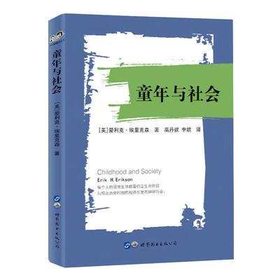《童年与社会》(美)爱利克·埃里克森著高丹妮,李妮译世界图书出版公司