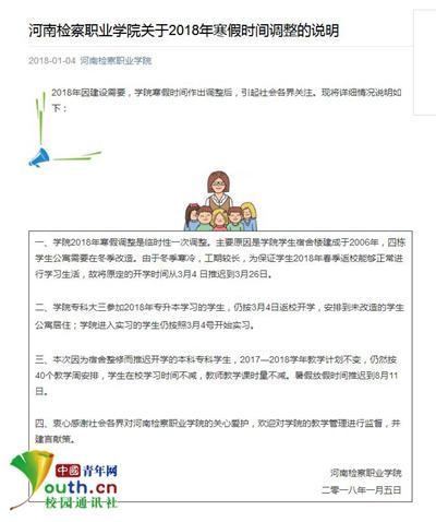 图为该校官微的公告。中国青年网记者 李华锡 提供
