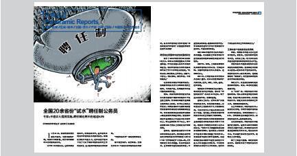 """《中国经济周刊》第49期《全国20省份""""试水""""聘用制公务员》"""