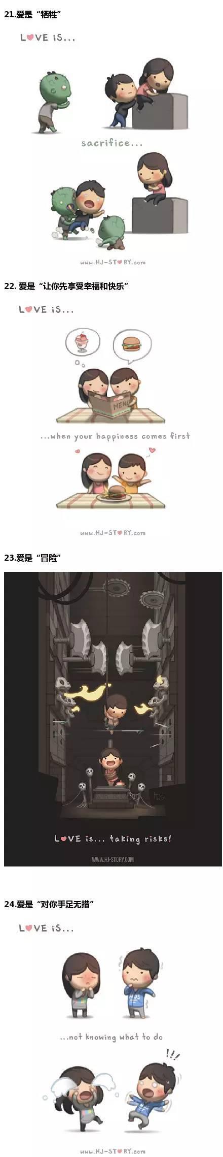 暖心英文小漫画:爱是什么?(图)