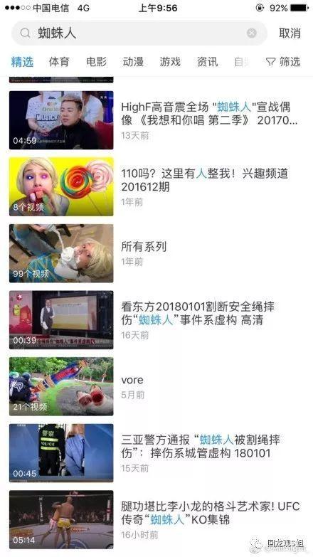 以上的截图来自国内几大主流视频网站。