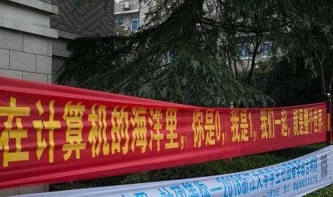 浙大校园内的女生节横幅。