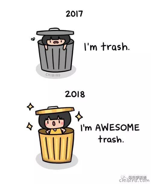 2017 我是个垃圾