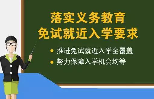 二、落实义务教育免试就近入学要求