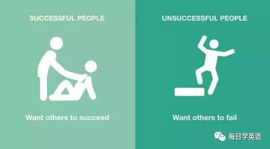 Successful people: Want others to succeed.