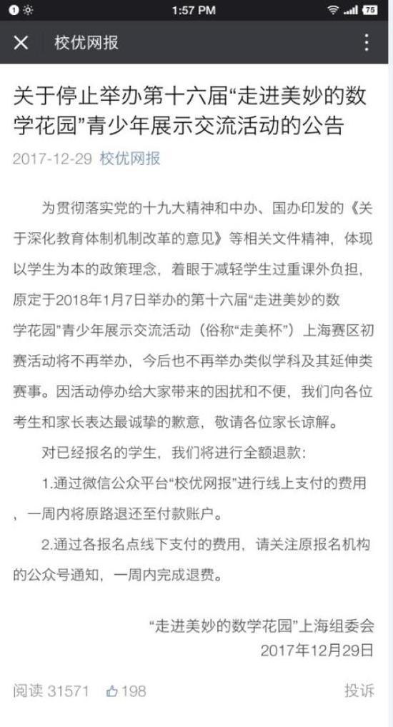 """上海奥数杯赛""""走美杯""""停办公告。 澎湃新闻记者 李菁 图"""