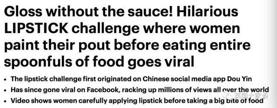 """外媒称其为 """"搞笑唇膏大赛""""。"""