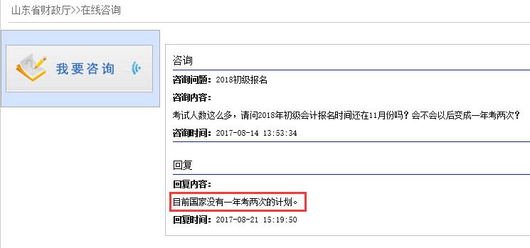 广东省初级会计师一年几次图片