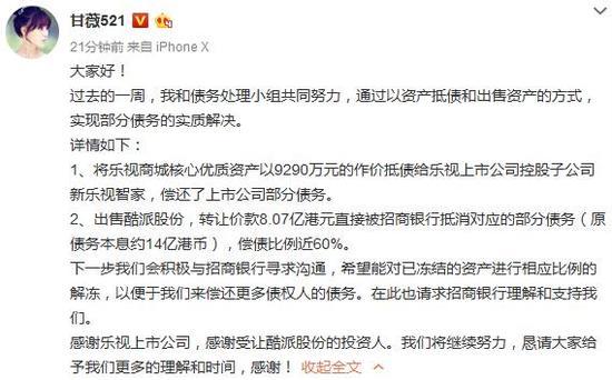 甘薇微博截图