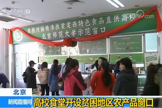 定西特色食品直供高校北京师范大学示范窗口。 央视新闻直播间新闻截图