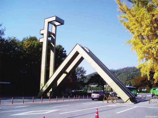 首尔大学校门