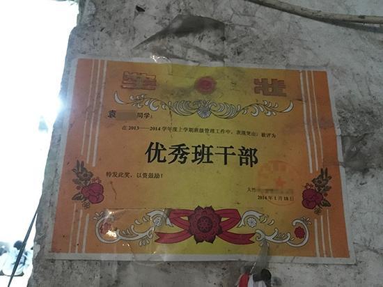 袁大海的老家,贴着一张儿子的奖状。