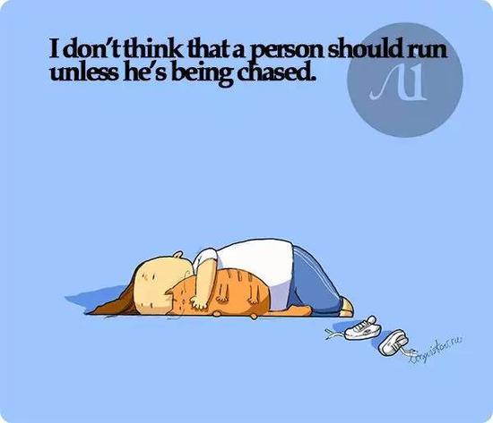 我认为一个人不需要跑