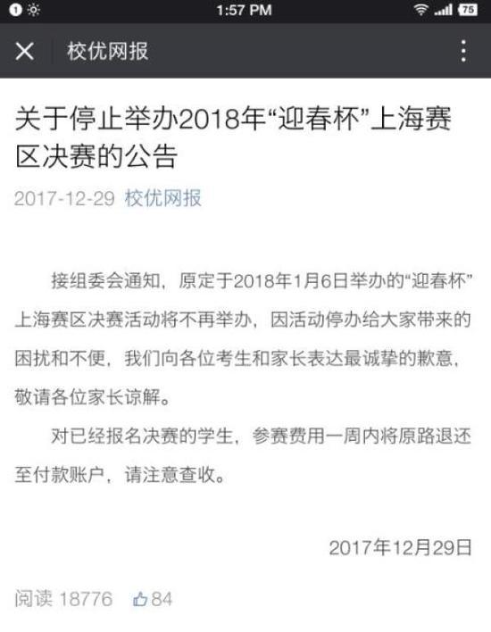 """上海奥数杯赛""""迎春杯""""停办公告。"""