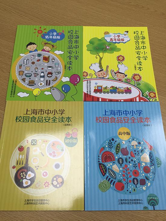 上海推出校园食品安全读本 覆盖中小学全部学段