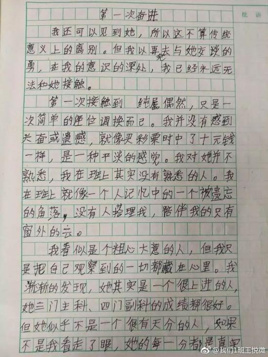 """小男生一篇""""暗恋""""作文惊呆网友:文笔逆天德云社2014封箱"""