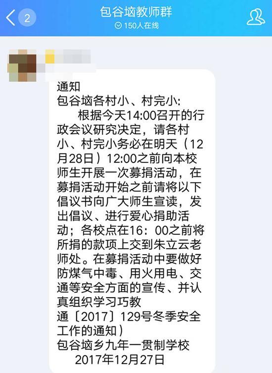"""""""包谷垴教师群"""""""