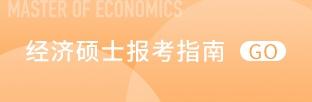 经济硕士报考指南
