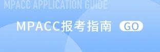 MPAcc报考指南
