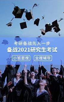 备战2021研究生考试