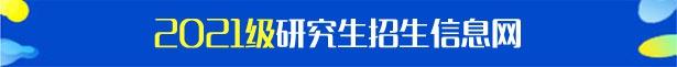 中国考研招生网