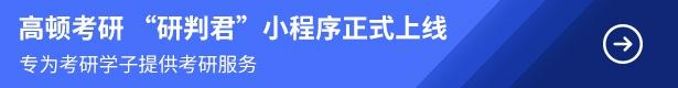 """高顿考研""""研判君""""上线"""