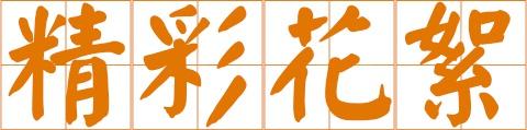 http://slide.edu.sina.com.cn/slide_11_87731_493671.html?key=UnFRaAVrD2w%3D#p=1