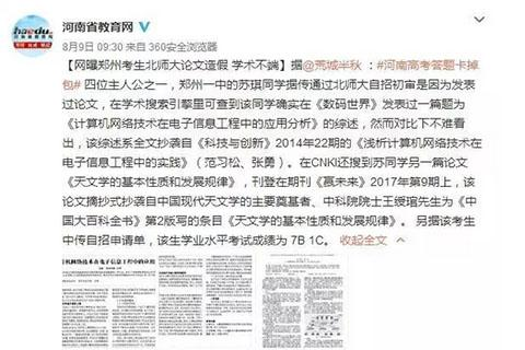 ▲河南省教育网微博截图。