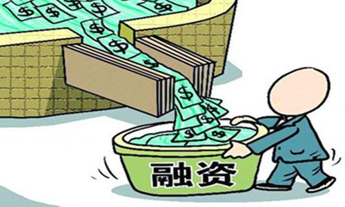 国家融资担保基金成立:又一重大政策措施落地