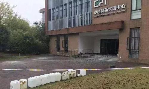 高校实验室爆燃炸伤多名师生 实验室事故频发如何破?