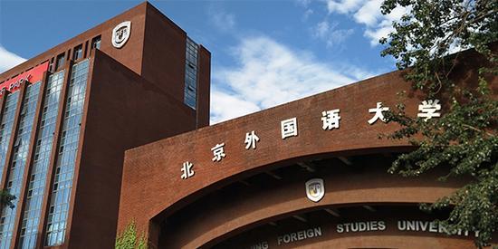 国际学校:北京外国语大学国际课程中心2018招生简章