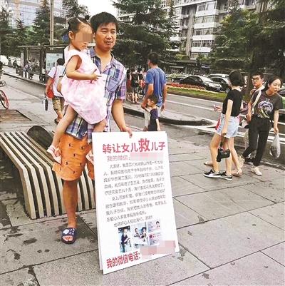 """转让女儿救儿子""""广告牌图片"""