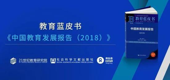 2018年4月25日,由21世纪教育研究院、社会科学文献出版社共同举办的《教育蓝皮书:中国教育发展报告(2018)》发布会在京举行。与会专家、学者、一线教育工作者就2017年教育领域的热点问题进行专题报告和交流分享。