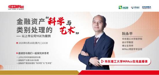 预告:华东理工大学MPAcc公开课暨2021入学招生咨询会