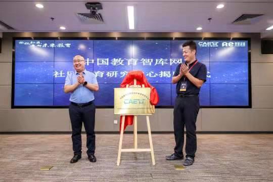 社区分分快3官方研究中心揭牌仪式