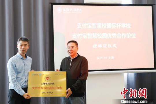 """上海政法学院被授予""""支付宝智慧校园标杆学校""""。 殷立勤 摄"""